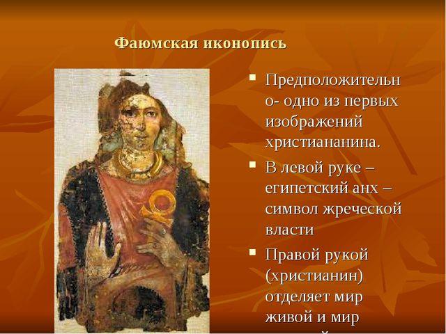 Фаюмская иконопись Предположительно- одно из первых изображений христиананина...