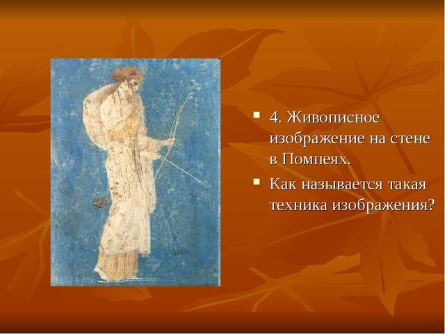 4. Живописное изображение на стене в Помпеях. Как называется такая техника и...