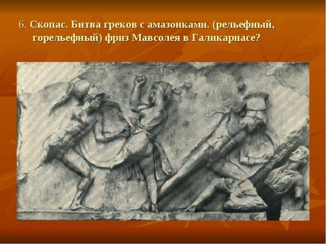 6. Скопас. Битва греков с амазонками. (рельефный, горельефный) фриз Мавсолея...