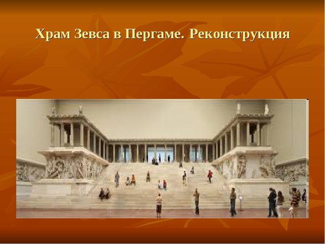 Храм Зевса в Пергаме. Реконструкция