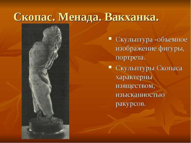 Скопас. Менада. Вакханка. Скульптура -объемное изображение фигуры, портрета....