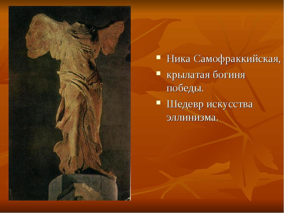 Ника Самофраккийская, крылатая богиня победы. Шедевр искусства эллинизма.