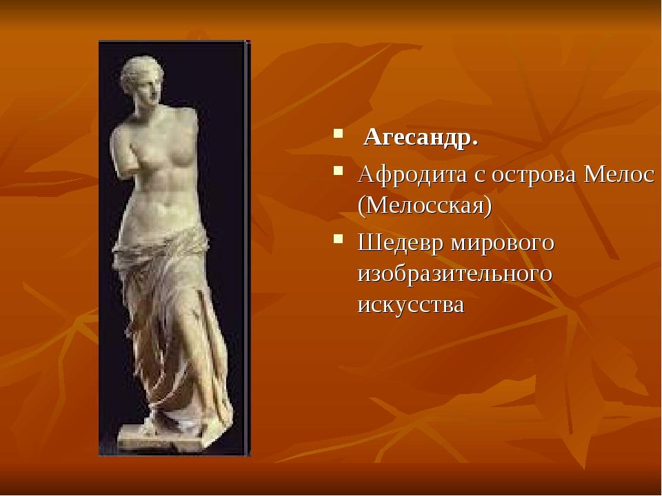 Агесандр. Афродита с острова Мелос (Мелосская) Шедевр мирового изобразительн...