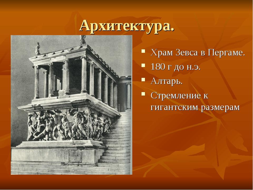 Архитектура. Храм Зевса в Пергаме. 180 г до н.э. Алтарь. Стремление к гигантс...