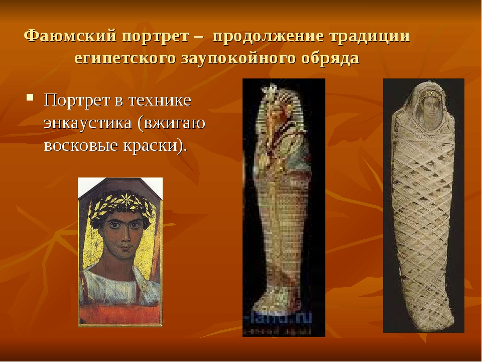 Фаюмский портрет – продолжение традиции египетского заупокойного обряда Портр...