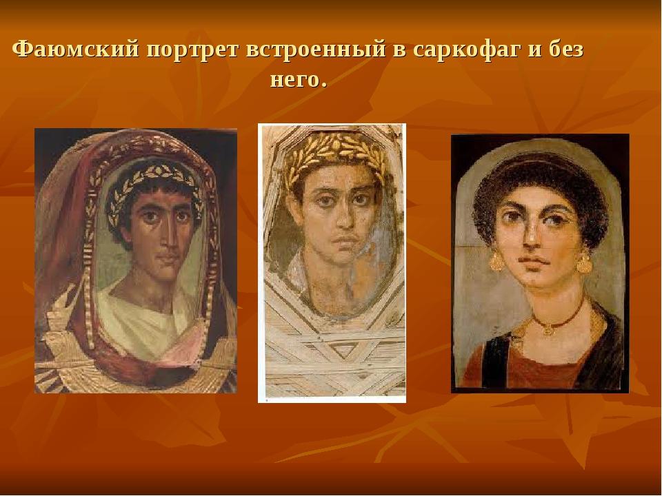Фаюмский портрет встроенный в саркофаг и без него.
