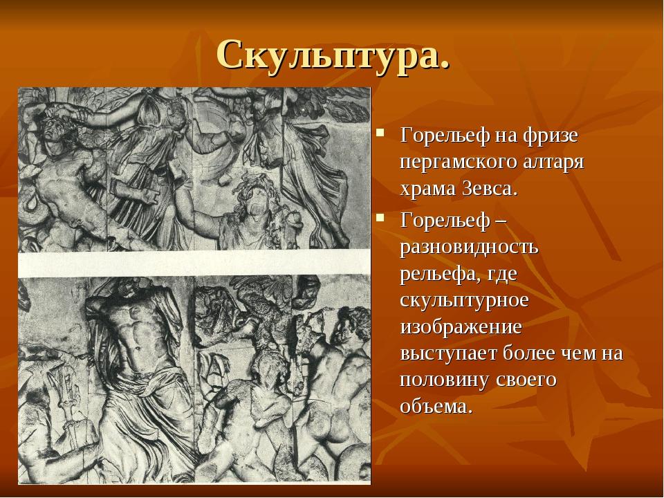 Скульптура. Горельеф на фризе пергамского алтаря храма Зевса. Горельеф – разн...