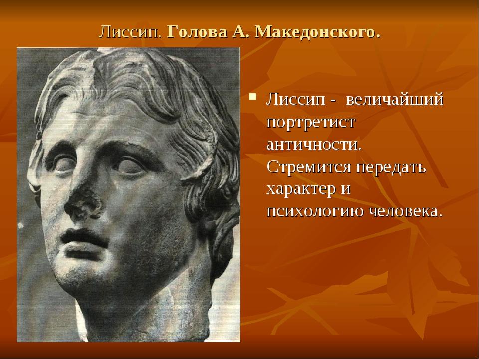 Лиссип. Голова А. Македонского. Лиссип - величайший портретист античности. Ст...