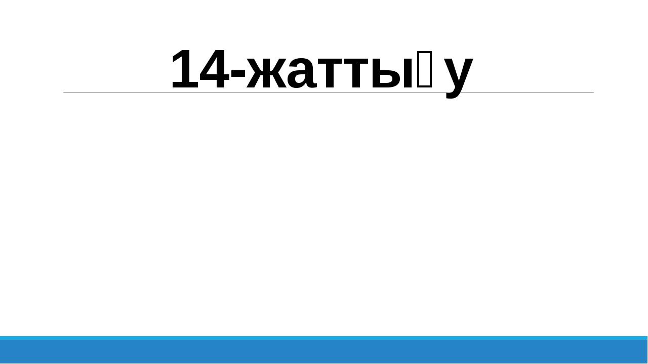 14-жаттығу