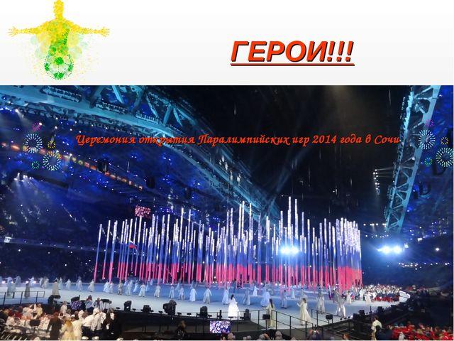 ГЕРОИ!!! Паралимпийские игры — международные спортивные соревнования для люде...