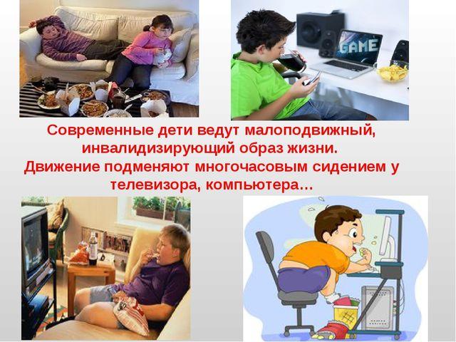 Современные дети ведут малоподвижный, инвалидизирующий образ жизни. Движение...