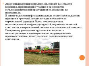Агропромышленный комплекс объединяет все отрасли хозяйства, принимающие участ