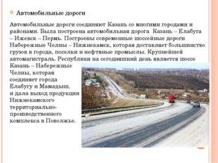 Автомобильные дороги Автомобильные дороги соединяют Казань со многими городам