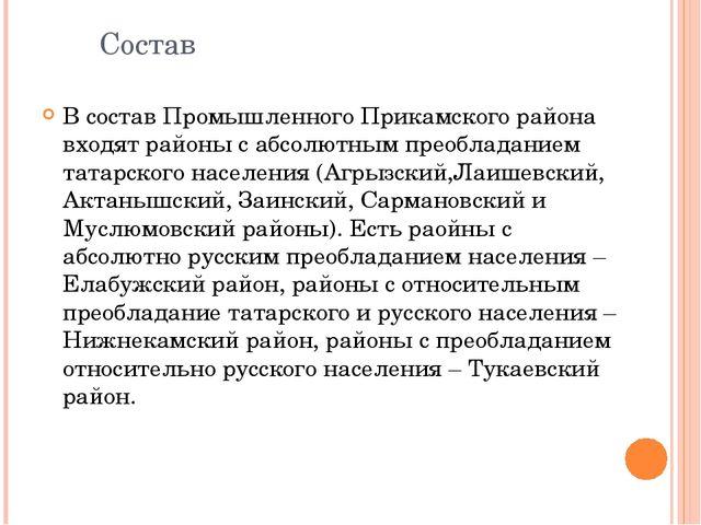 Состав В состав Промышленного Прикамского района входят районы с абсолютным...