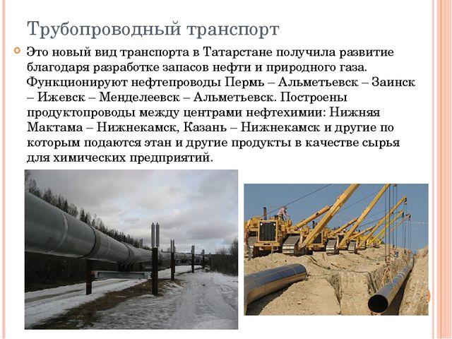 Трубопроводный транспорт Это новый вид транспорта в Татарстане получила разви...