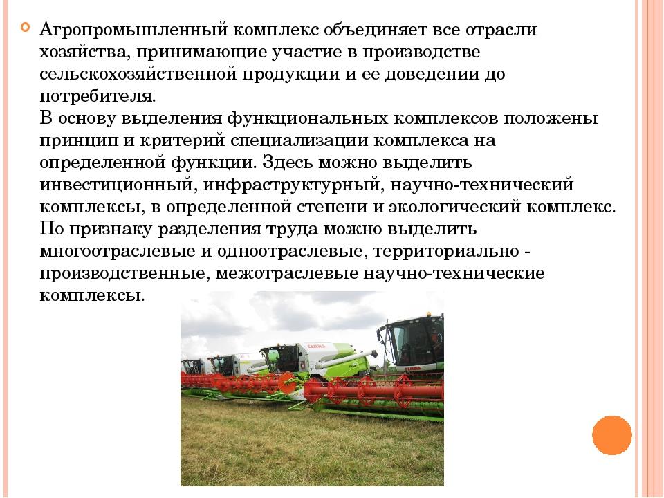 Агропромышленный комплекс объединяет все отрасли хозяйства, принимающие участ...