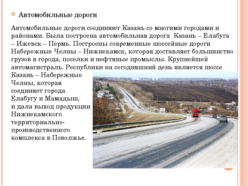 Автомобильные дороги Автомобильные дороги соединяют Казань со многими городам...