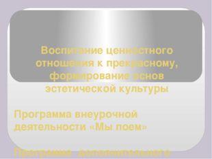Программа внеурочной деятельности «Мы поем» Программа дополнительного образов