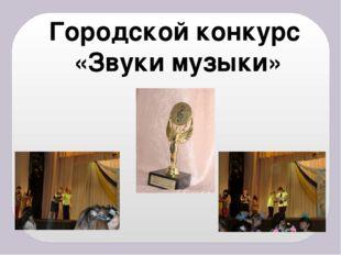 Городской конкурс «Звуки музыки»