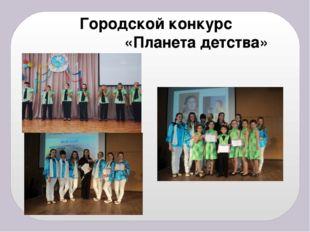 Городской конкурс «Планета детства»