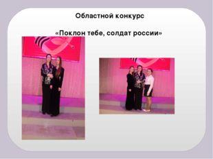 Областной конкурс «Поклон тебе, солдат россии»