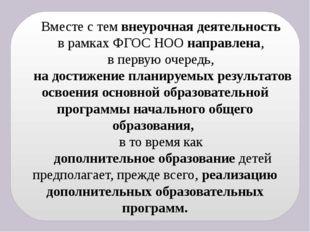 Вместе с тем внеурочная деятельность в рамках ФГОС НОО направлена, в первую о