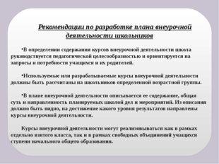 Рекомендации по разработке плана внеурочной деятельности школьников В определ