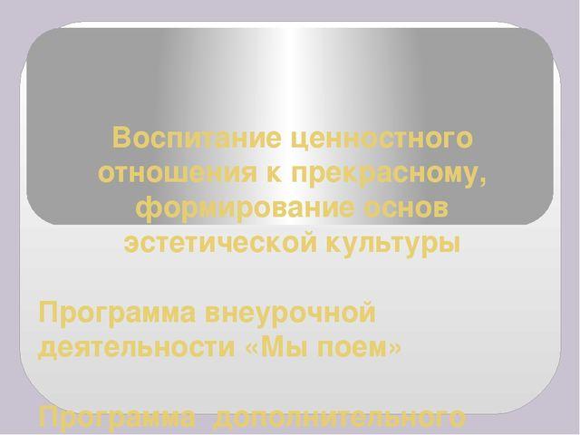 Программа внеурочной деятельности «Мы поем» Программа дополнительного образов...