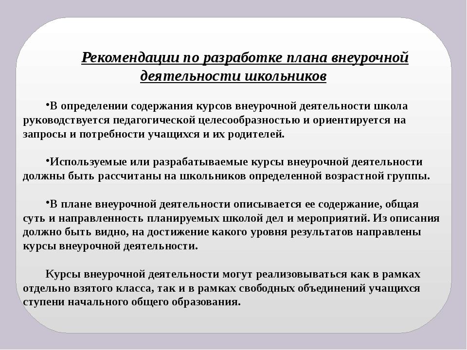 Рекомендации по разработке плана внеурочной деятельности школьников В определ...