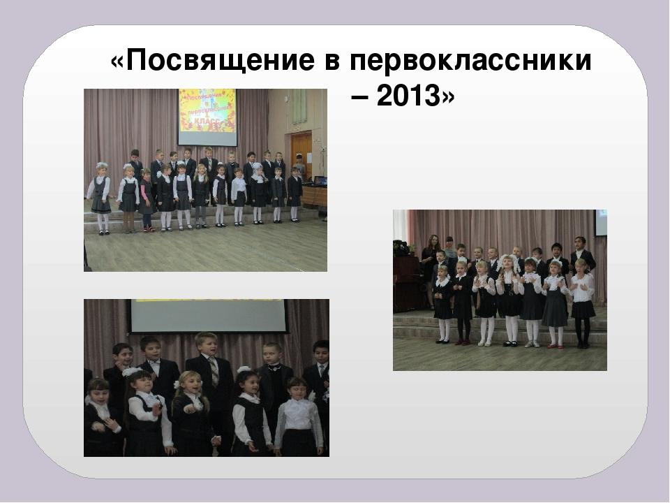 «Посвящение в первоклассники – 2013»