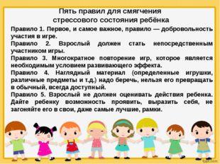 Пять правил для смягчения стрессового состояния ребёнка Правило 1. Первое, и