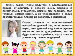 Очень важно, чтобы родители в адаптационный период относились к ребенку очень
