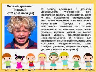 В период адаптации к детскому дошкольному учреждению дети проявляют тревогу,