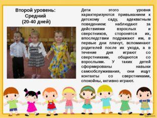 Дети этого уровня характеризуются привыканием к детскому саду, адекватным пов
