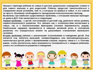 Процесс перехода ребенка из семьи в детское дошкольное учреждение сложен и дл