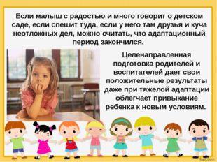 Если малыш с радостью и много говорит о детском саде, если спешит туда, если