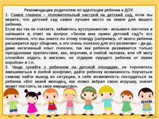 Рекомендации родителям по адаптации ребенка к ДОУ. 1. Самое главное – положит