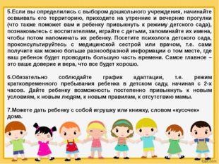 5.Если вы определились с выбором дошкольного учреждения, начинайте осваивать