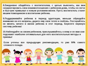 8.Ежедневно общайтесь с воспитателем, с целью выяснить, как вам скорректирова