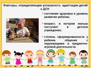 Факторы, определяющие успешность адаптации детей к ДОУ: состояние здоровья и