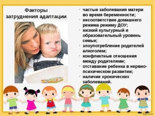 частые заболевания матери во время беременности; несоответствие домашнего реж