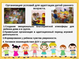 Организация условий для адаптации детей раннего возраста. 1.Создание эмоциона