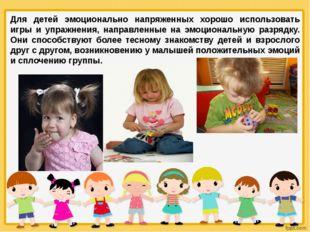 Для детей эмоционально напряженных хорошо использовать игры и упражнения, нап