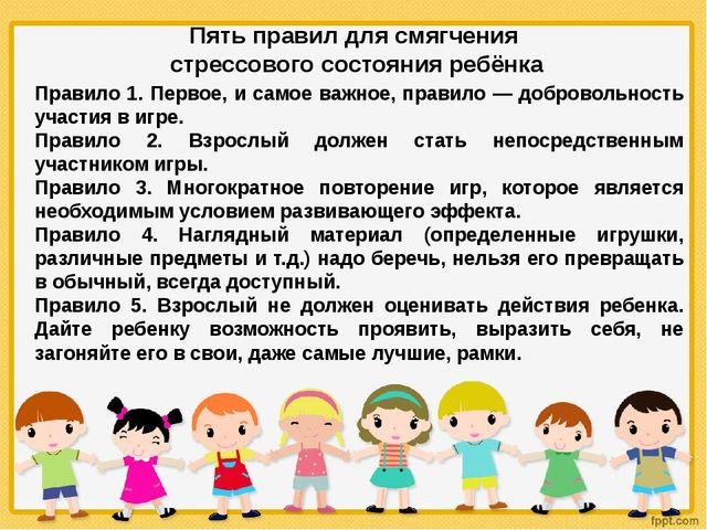 Пять правил для смягчения стрессового состояния ребёнка Правило 1. Первое, и...