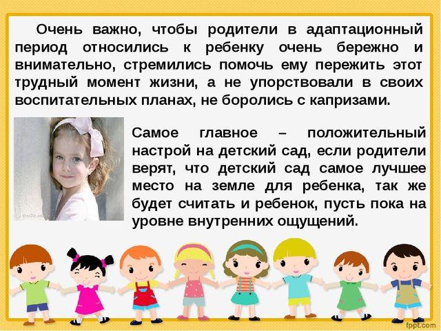 Очень важно, чтобы родители в адаптационный период относились к ребенку очень...