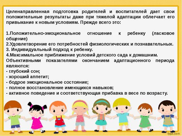 Целенаправленная подготовка родителей и воспитателей дает свои положительные...