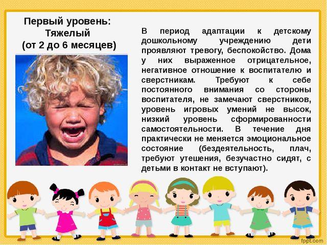 В период адаптации к детскому дошкольному учреждению дети проявляют тревогу,...