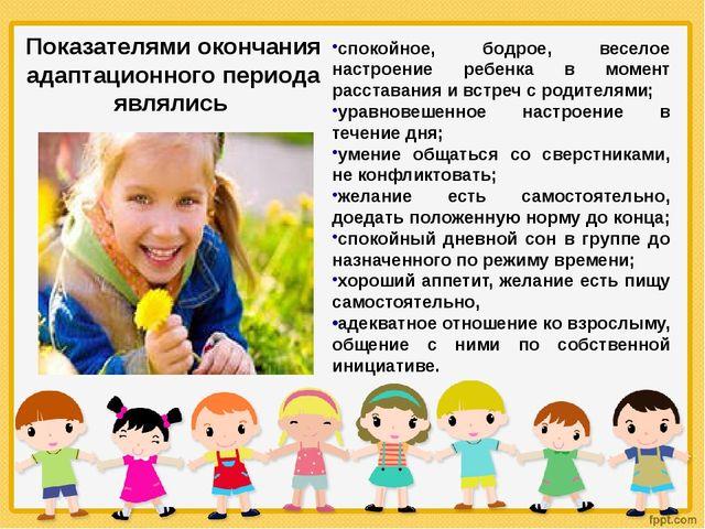 спокойное, бодрое, веселое настроение ребенка в момент расставания и встреч с...