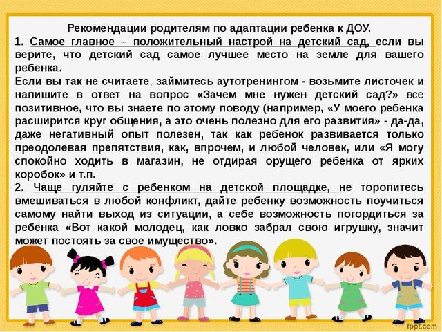 Рекомендации родителям по адаптации ребенка к ДОУ. 1. Самое главное – положит...