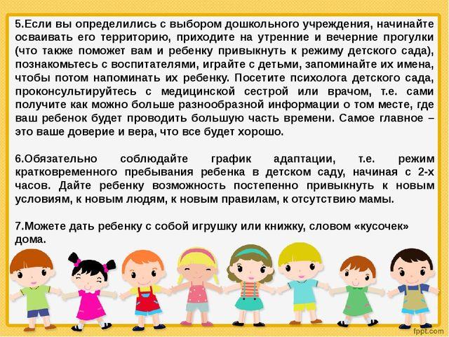 5.Если вы определились с выбором дошкольного учреждения, начинайте осваивать...